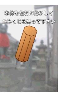 巫女さんおみくじ- screenshot thumbnail