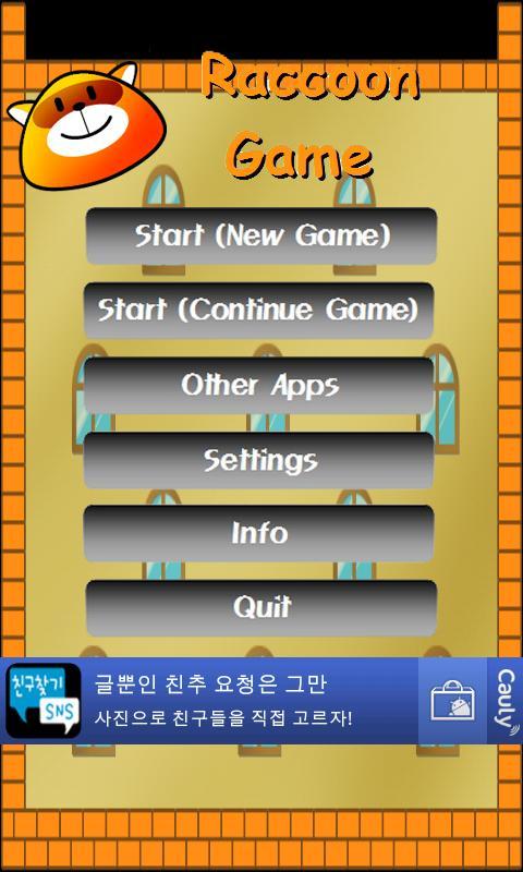 너구리+(탭전용) - screenshot