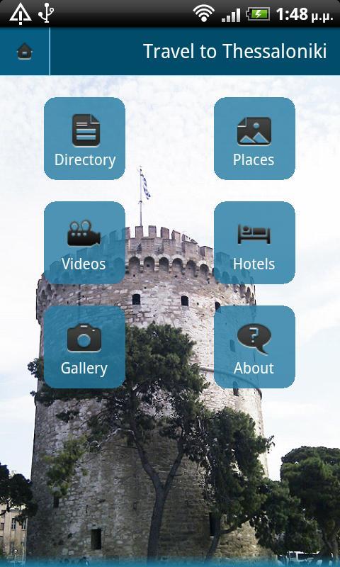Thessaloniki- screenshot