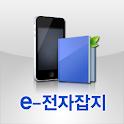 e-전자잡지 logo