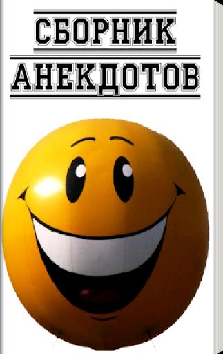 Сборник анекдотов