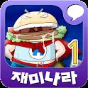 [무료]재미나라-만화과학 1권 logo