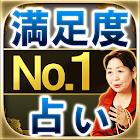 """顧客満足度NO.1占い""""心シビレる""""【延珠九命術】濱野延珠 icon"""