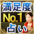 """顧客満足度NO.1占い""""心シビレる""""【延珠九命術】濱野延珠 file APK for Gaming PC/PS3/PS4 Smart TV"""