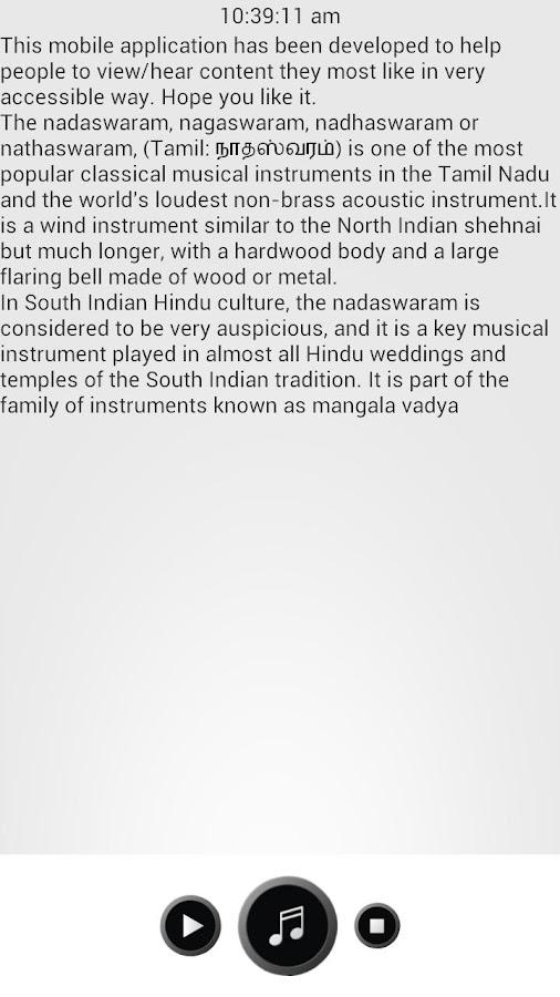 Nadaswaram    Mangala Vadya- screenshot
