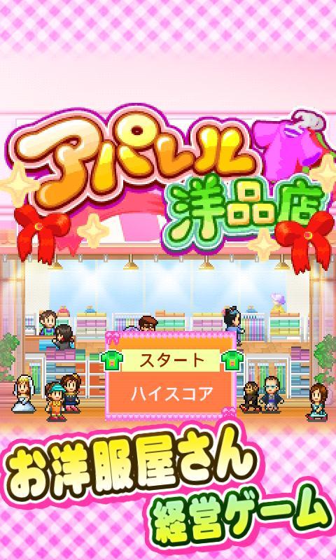 【体験版】アパレル洋品店 Lite screenshot #5