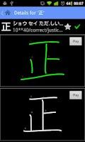 Screenshot of Kanji Recognizer