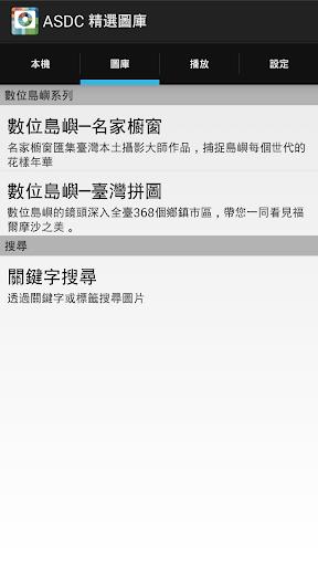 中研院数位文化中心精选图库 ASDC Gallery