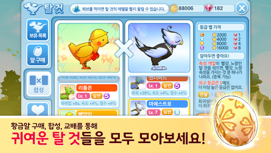 프린세스 러시 2.0 for Kakao- screenshot thumbnail