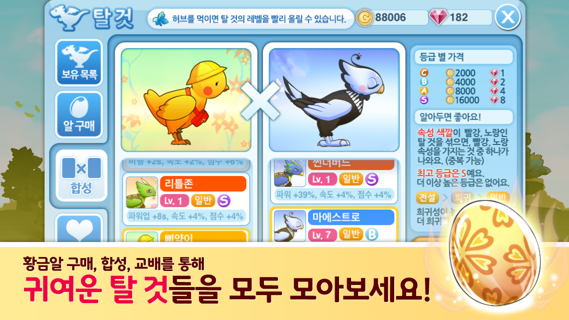 프린세스 러시 2.0 for Kakao - screenshot