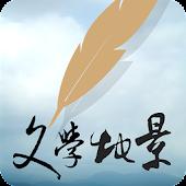 Taiwan Literature in Landscape