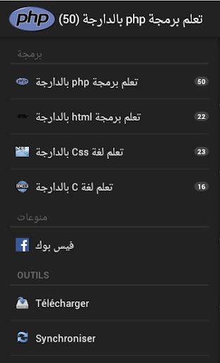 تعلم البرمجة باللغة الدارجة