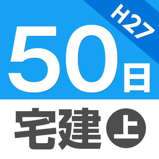 50日でうかる宅建(平成27年版) 上巻 教育 App LOGO-APP試玩