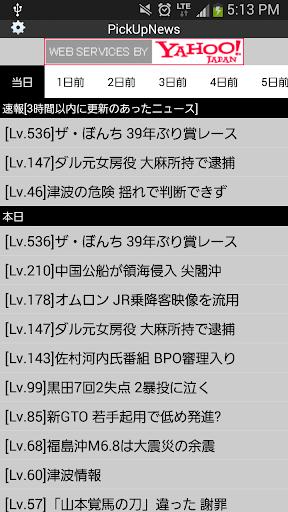 PickUpNews -人気のニュースだけ速読できる!-