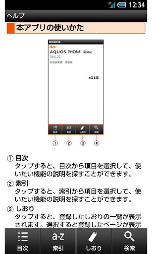 SHL22u3000u53d6u6271u8aacu660eu66f8 1.1 Windows u7528 2