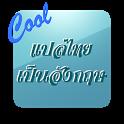 แปลไทยเป็นอังกฤษ icon