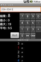 Screenshot of ダイス・2D6