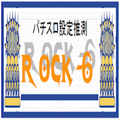 パチスロ設定推測 Rock-6