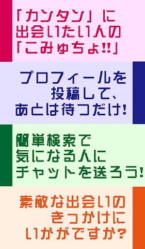 【免費社交App】-出会いを助ける掲示板-こみゅちょ!!-APP點子
