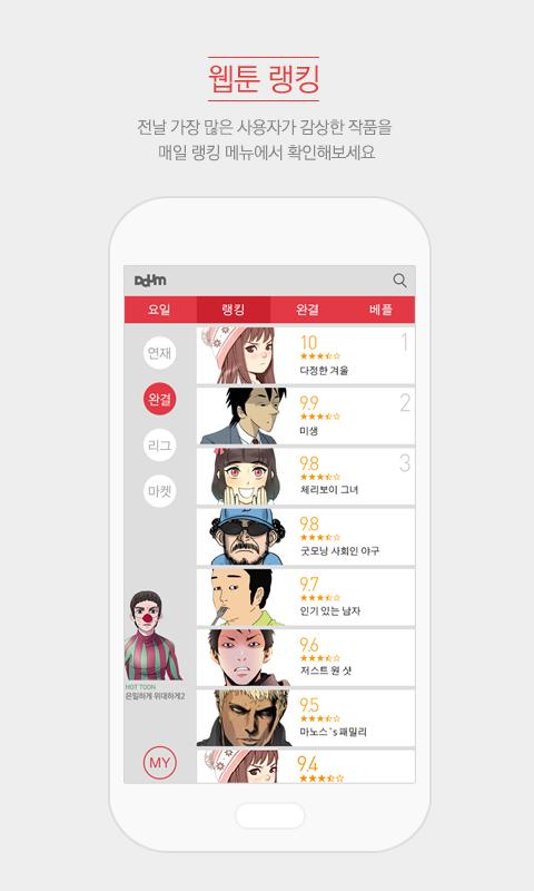 다음 웹툰 - Daum Webtoon- screenshot