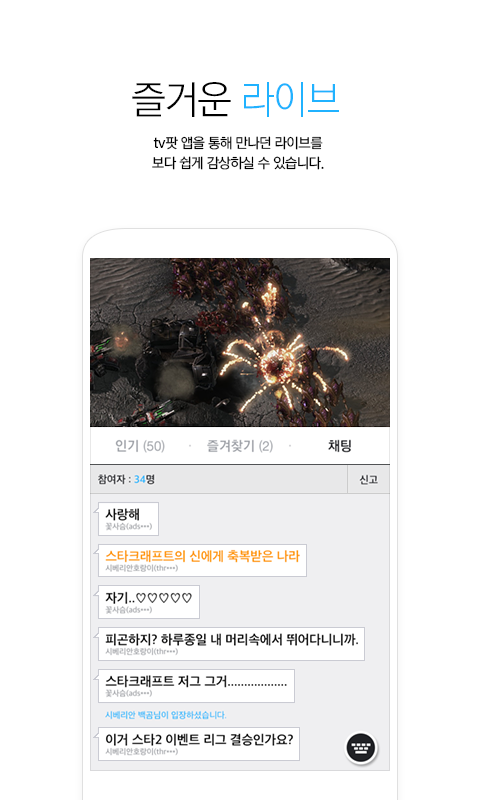 다음 tv팟 - Daum tvPot- screenshot