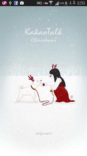 카톡 한복 크리스마스 테마 for Kakao