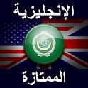 الإنجليزية الممتازة icon