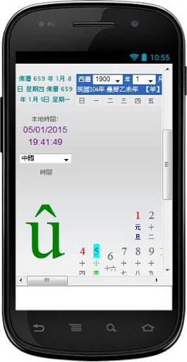 2015 chinese lunar calendar
