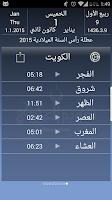 Screenshot of تقويم العجيرى