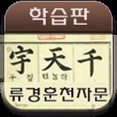 3500한자2