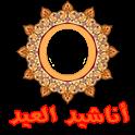 ﺍﻧﺎﺷﻴد العيد icon