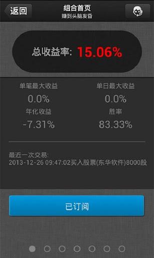 玩免費財經APP|下載股票管家 app不用錢|硬是要APP