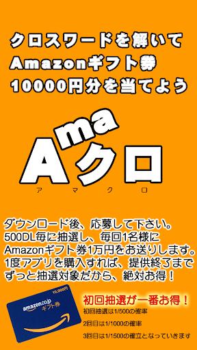 懸賞クロスワード「Amaクロ」