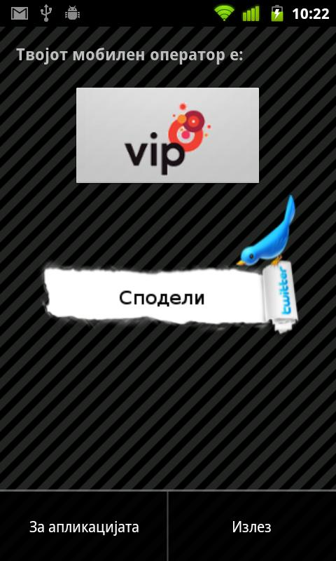 APN Macedonia - [Not for ICS+] - screenshot