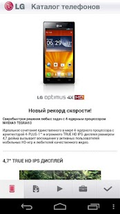 LG Mobile Catalog- screenshot thumbnail