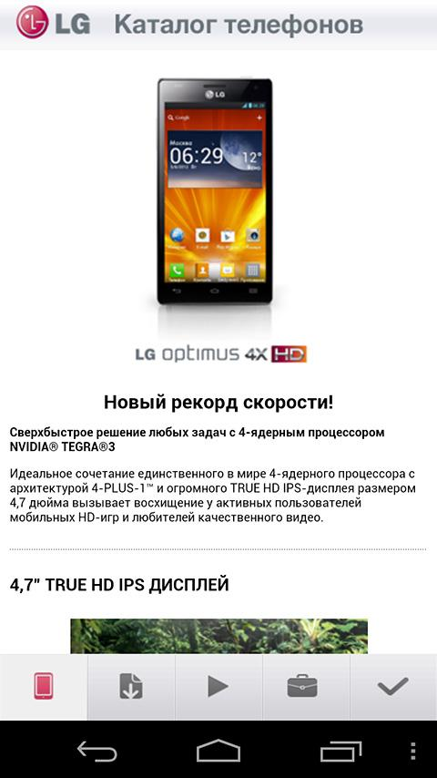 LG Mobile Catalog- screenshot