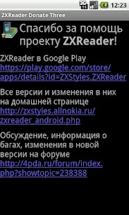 ZXReader Donate Three- screenshot thumbnail