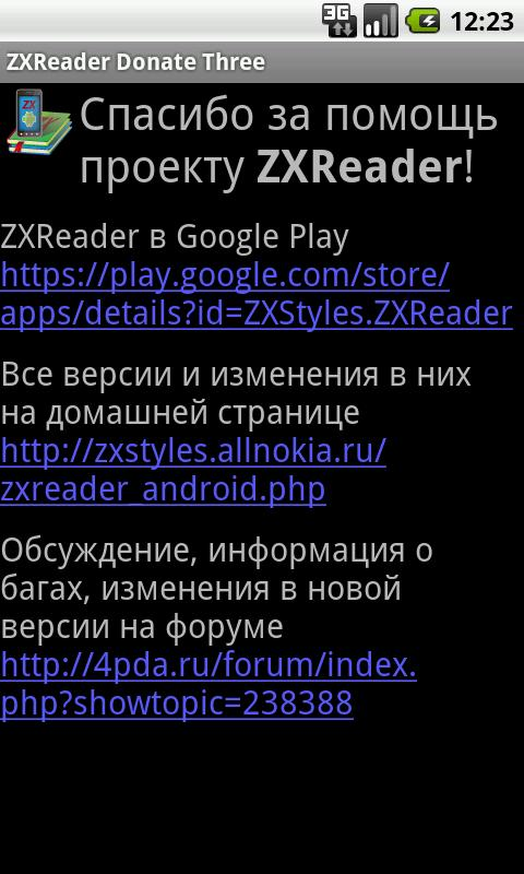 ZXReader Donate Three- screenshot