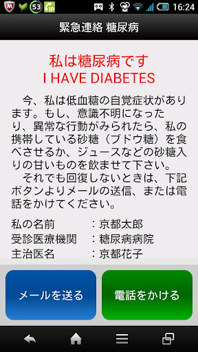 緊急連絡 糖尿病