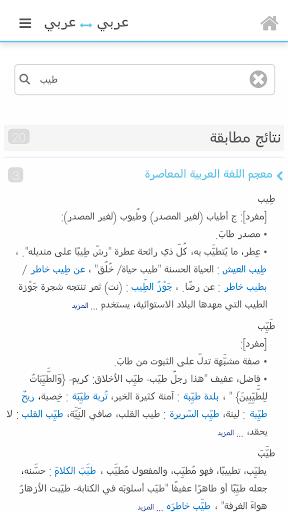 arabdict Dictionary Arabic German Englisch  screenshots 3