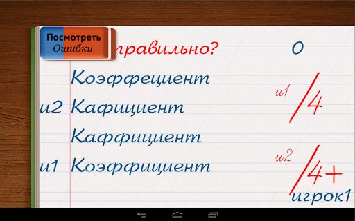 Грамотей! Викторина орфографии game (apk) free download for Android/PC/Windows screenshot