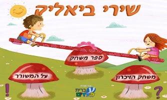 Screenshot of שירי ביאליק - עברית לילדים