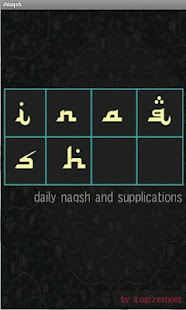 iNaqsh - Islamic Naqsh- screenshot thumbnail