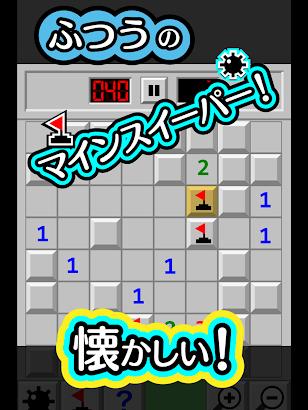 ふつうのマインスイーパー-無料のマインスイーパ! screenshot