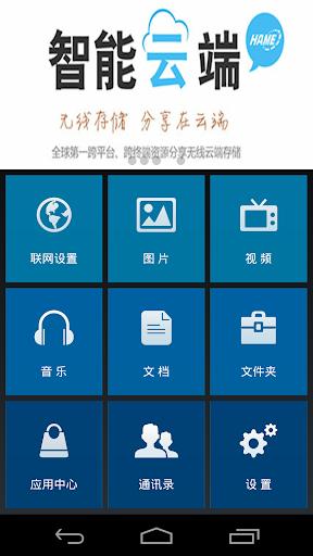 免費工具App 華美小雲 阿達玩APP