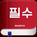 필수어플 백과사전 (무료게임,무료어플) icon