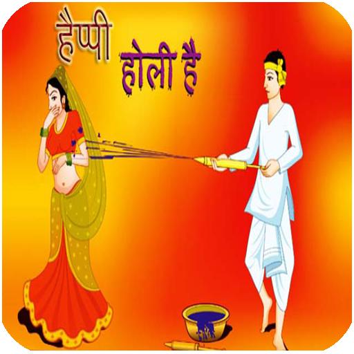 Happy Holi SMS Dhuleti Message LOGO-APP點子