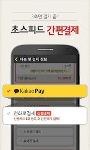 배달365 (언제나 2%자동 할인주문) - screenshot thumbnail