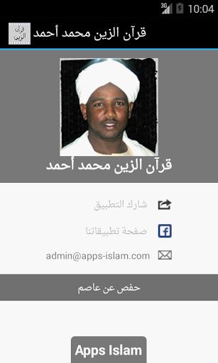 قرآن الزين محمد أحمد