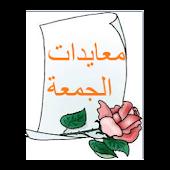 معايدات الجمعه - Friday Cards